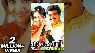 Mugavaree Full Movie | Ajith, Jyothika | முகவரி | Superhit Tamil Movie | Romantic Movie