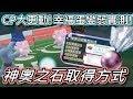 【精靈寶可夢GO】POKEMON GO|CP大更動~幸福蛋實測!神奧之石取得方式!?