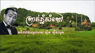 Sin Sisamuth ព្រាត់ភ្នំសំពៅ Khmer Old Song Collection