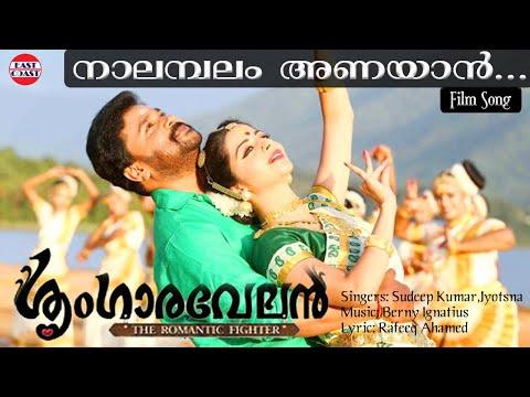 Nalambalam Anayaan   Sringaravelan Malayalam Movie Official Song  HD