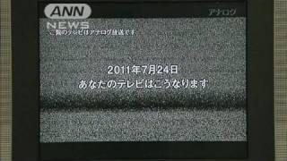 史上初 すべてのTV局が同じ番組放送 地デジPR(10/07/04)