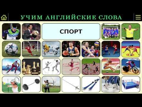 030. Спорт - быстрое запоминание английских слов (25 карточек)