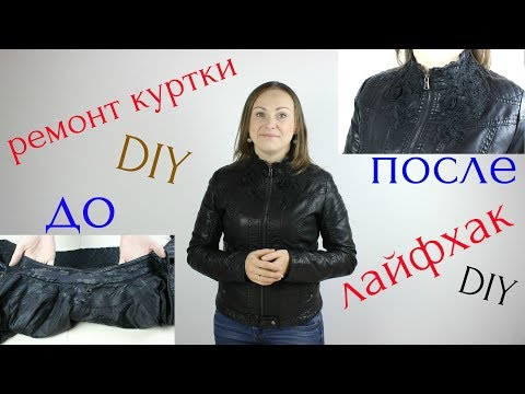Ремонт куртки из кожзама своими руками