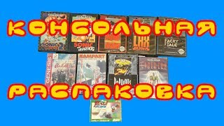 Консольна розпакування #10 Unboxing (Картриджі для Sega Genesis, Famicom)