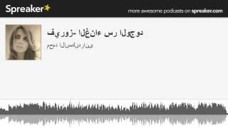 فيروز- الغناء سر الوجود (made with Spreaker)
