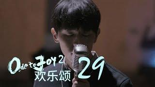 歡樂頌2   Ode to Joy II 29【未刪減版】(劉濤、楊紫、蔣欣、王子文、喬欣等主演)