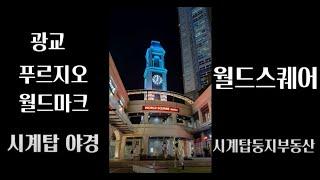 광교 푸르지오월드스퀘어 시계탑에 불이 켜지면..^^..