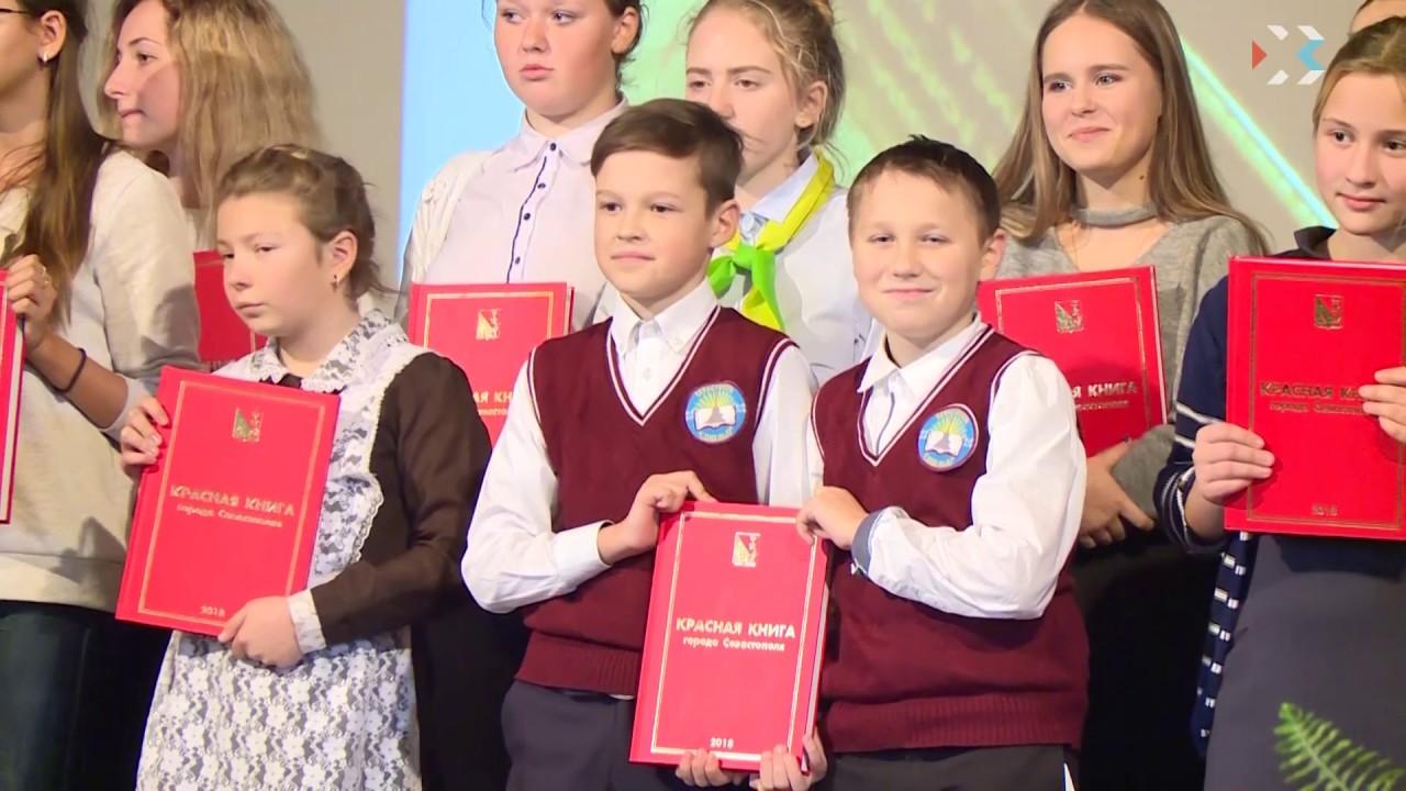 «Красная книга Севастополя» теперь есть в 75-ти образовательных учреждениях города