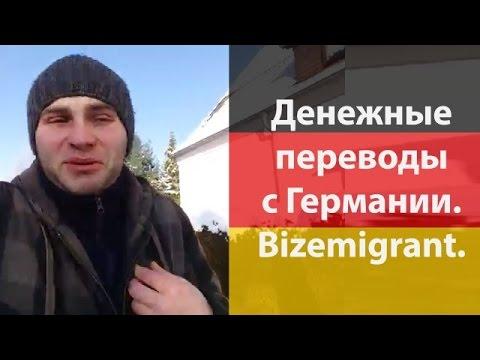 Денежные переводы с Германии / Bizemigrant