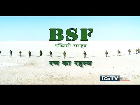 NATIONAL SECURITY: Promo - BSF (रण का रहस्य)