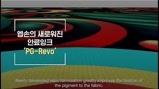 더욱 새로워진 엡손 안료잉크 'PG-Revo'ㅣ디지털 …