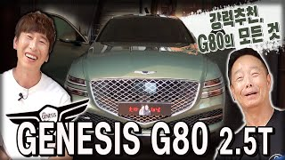 SUB) Everything about Genesis G80 2.5T! That's great! What's all this fuss about?!