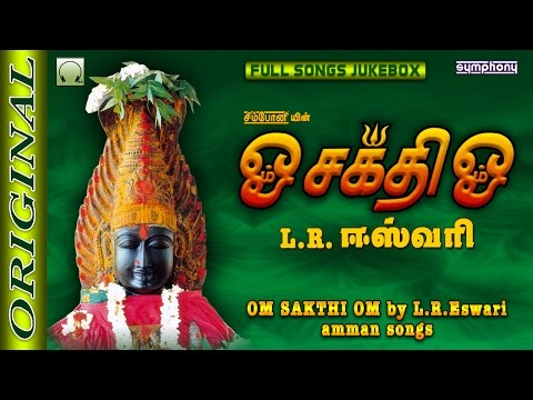Om Sakthi Om | L.R.Eswari | Amman songs | Full song Jukebox