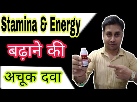 STAMINA AND STRENGTH INCREASE BY HOMEOPATHIC MEDICINE/DR SHARMA'S HOMEOPATHY