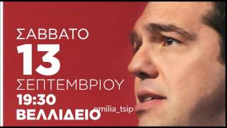 Ανοιχτή συγκέντρωση του ΣΥΡΙΖΑ στη Θεσσαλονίκη στο Βελλίδειο το Σάββατο 13 Σεπτεμβρίου