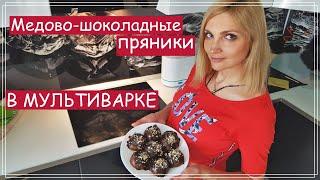 Пряники в мультиварке Вкуснее чем в магазине Готовим с семейкой ЧУ