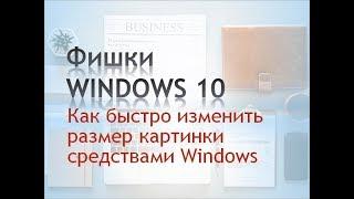 как быстро изменить размер картинки средствами Windows
