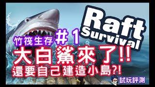 試玩評測 - Survival on Raft (竹筏生存):鯊魚圍繞的生存遊戲!用鈎來的漂流物建造自己的小島!!好苦押!! #1  手遊 (我不喝拿鐵-直播台)