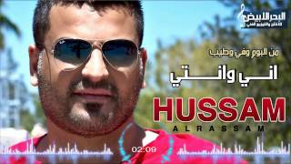 Hussam Alrassam - Ani W Enti | حسام الرسام - اني وانتي