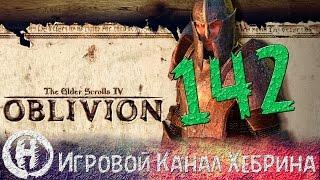 Прохождение Oblivion - Часть 142 (Эльсвейр)