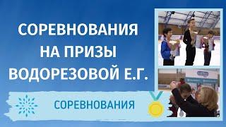 Соревнования по фигурному катанию в Москве на призы заслуженного тренера Росси Елены Водорезовой