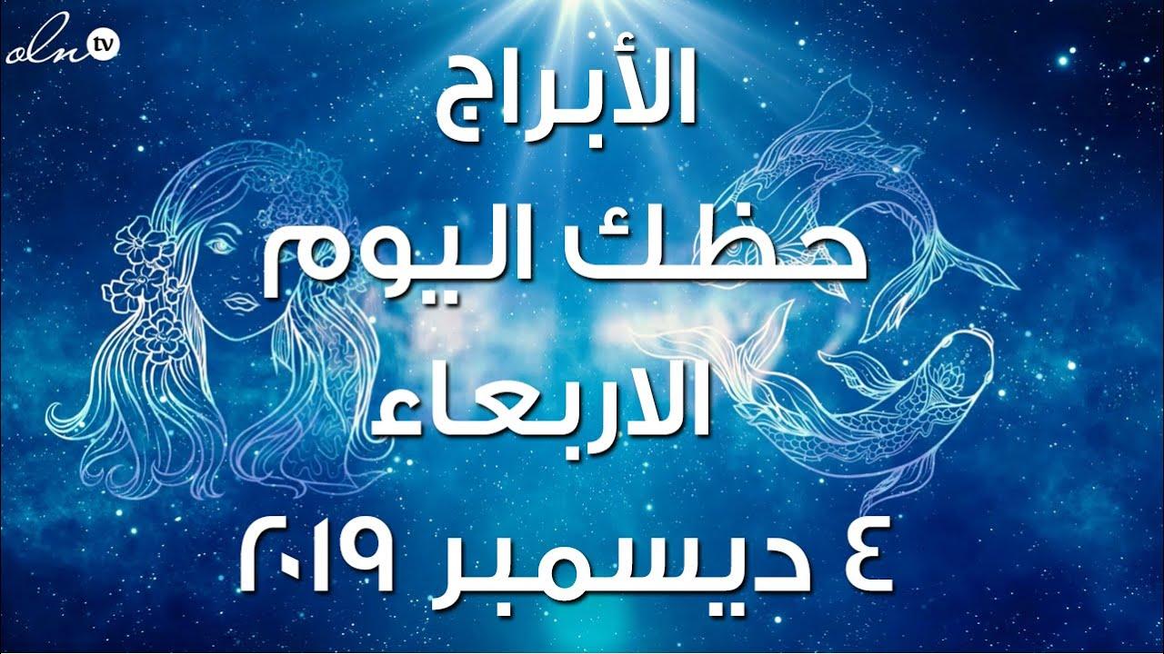 Photo of الابراج حظك اليوم الاربعاء ٤ ديسمبر ٢٠١٩ – برجك اليوم – حظك اليوم