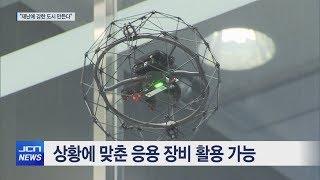 재난 대응 강화    로봇·드론 도입 추진