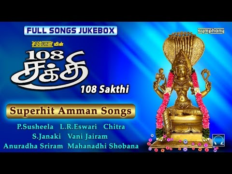 108 Sakthi  Top Female Singers  Amman Songs Full