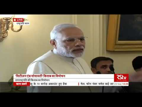 PM Narendra Modi's speech at the launch of the book- Citizen and Society