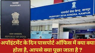 Questions Asked on Passport Appointment at PSK office l Passport appointment me kya pucha jata hai ?