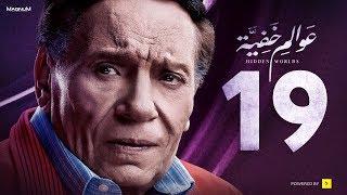 Awalem Khafeya Series - Ep 19 | عادل إمام - HD مسلسل عوالم خفية - الحلقة 19 التاسعة عشر