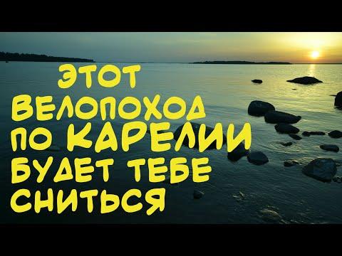 Велопоход Сортавала часть 2 Рускеала Киркколахти Янисярви Янисйоки Импиниеми  Сортавальское кольцо