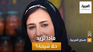 صباح العربية | ماذا تريد حلا شيحة؟.. نقيب الممثلين المصريين يرد على صباح العربية؟