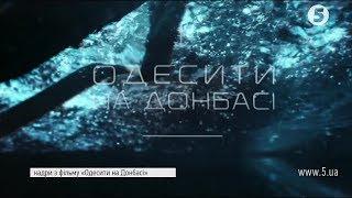 Одесити на Донбасі   український фільм про війну