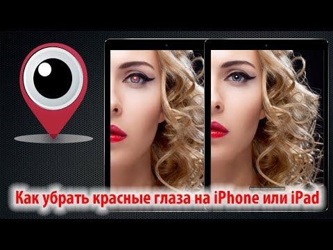 Как убрать эффект красных глаз на айфоне