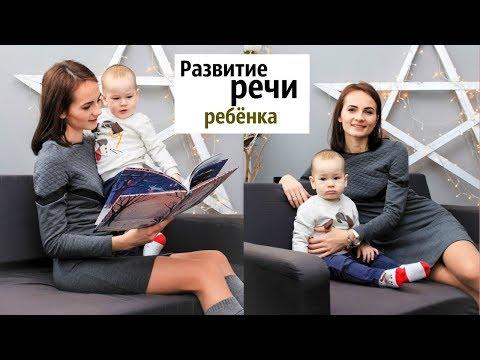 видео: РАЗВИТИЕ РЕЧИ с рождения // 13 СОВЕТОВ с примерами