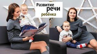 РАЗВИТИЕ РЕЧИ с рождения // 13 СОВЕТОВ с примерами