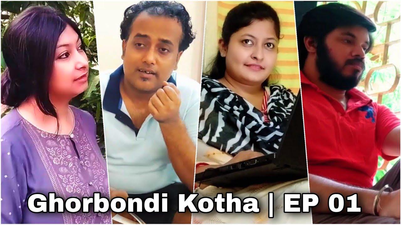 Download Ghorbondi Kotha (ঘরবন্দী কথা)  EP 01   Diptesh   Tania   Rajarshi   Trisha   Bengali Short Film 2020