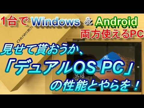 見せてもらおうか、「デュアルOSタブレットPC」の性能とやらを!1台2役!Amazonプライム価格18,000円のWin&androidデュアルOSタブレットPC【開封&androidベンチマーク編】