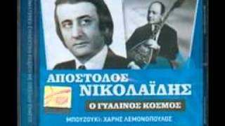 ΜΑΓΚΑΣ ΒΓΗΚΕ ΓΙΑ ΣΕΡΓΙΑΝΙ - ΝΙΚΟΛΑΪΔΗΣ