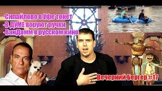 Вечерний Бергер #17 Ван Дамм снялся в русском фильме (эксклюзив), Уфа тонет