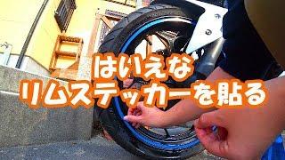 Z250 女子大生ライダーリムステッカーを貼る バイク女子