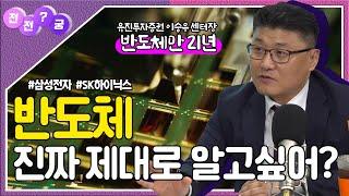 [베스트 애널리스트 특집] '반도체' 진짜 제대로 알고 싶어? 반도체만 '21년' (이승우 센터장) EP-01 / 주식초등학교