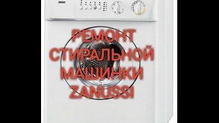 Ремонт стиральной машины Zanussi. Замена подшипников и сальника.