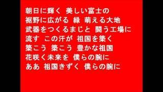 祖国きずく僕ら (大西進 作曲)