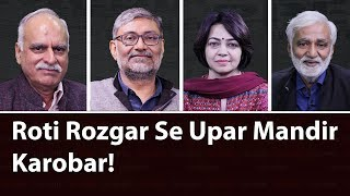 Media Bol, Episode 74: Roti Rozgar Se Upar Mandir Karobar!