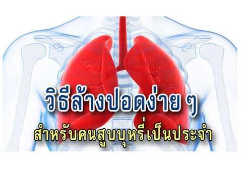 วิธีล้างปอดง่ายๆ สำหรับคนสูบบุหรี่เป็นประจำ