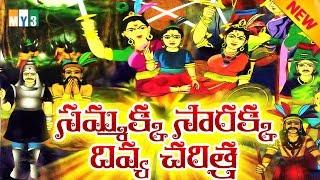 Goddess Sammakka Sarakka Divya Charitra  - Animated - Bhakthi