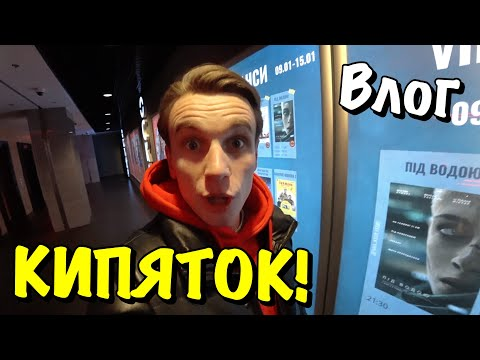 ВЛОГ : ПОТОП КИПЯТКОМ В  ТРЦ OCEAN PLAZA 13.01 (Киев) ЕСТЬ ПОСТРАДАВШИЕ!!!