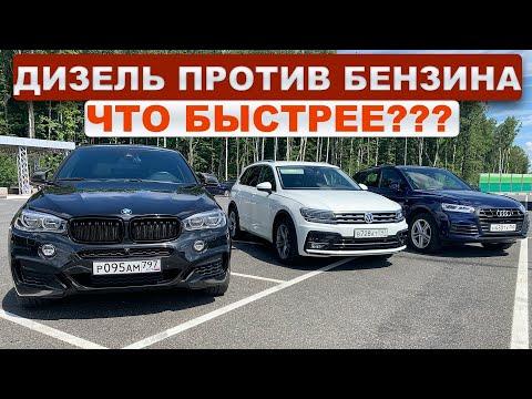 ДИЗЕЛЬНЫЙ BMW X6 40d STAGE 1 ПРОТИВ AUDI Q5 и TIGUAN STAGE 1